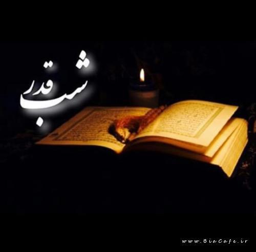 عکس های زیبا برای شب قدر