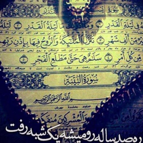 عکس برای شب قدر حضرت علی