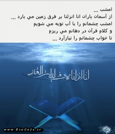 عکسنوشته اینستاگرام شبهای قدر