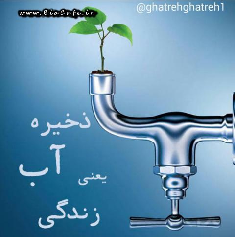 عکسنوشته کاهش مصرف آب