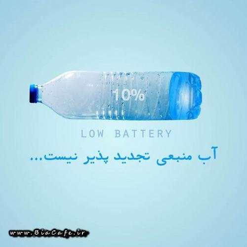 عکس صرفه جویی در مصرف آب