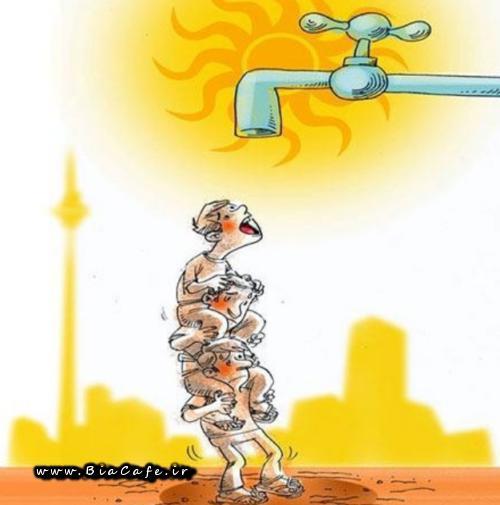 رامبد جوان خندوانه مصرف آب