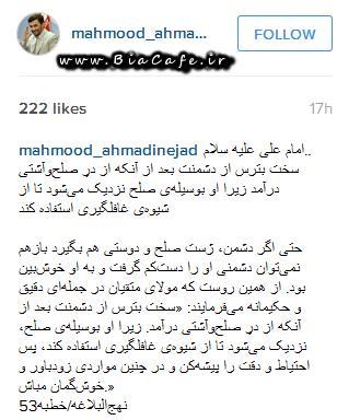 پست اینستاگرام محمود احمدی نژاد بعد از توافق هسته ای