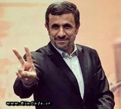 عکس محمود احمدی نژاد