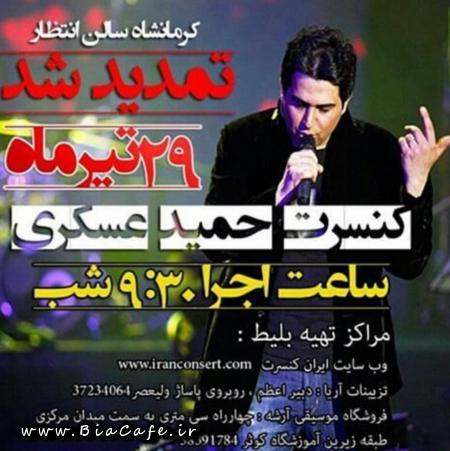 عکس کاور کنسرت حمید عسکری در کرمانشاه سال 94