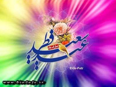 عکس تبریک عید فطر