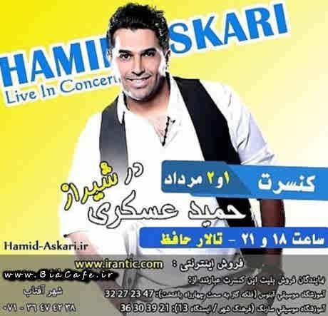 کنسرت حمید عسکری شیراز