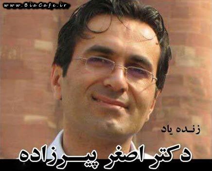 دکتر اصغر پیرزاده