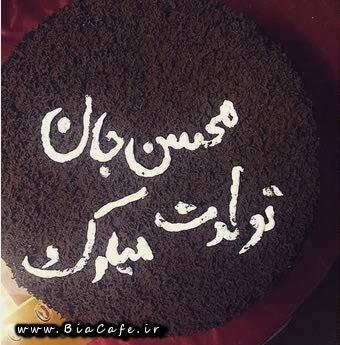 کیک تولد محسن چاوشی سال 94