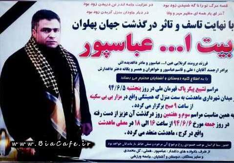اعلامیه ترحیم مرحوم بیت اله عباسپور