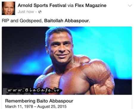 تسلیت آرنولد به بیت الله
