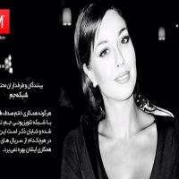 اطلاعیه شبکه gem tv در مورد همکاری با صدف طاهریان + عکس و جزئیات