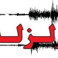 زلزله در استان زنجان/زلزله ۴٫۲ ریشتری استان زنجان را لرزاند