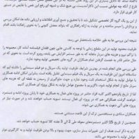 نامه مدیریت شبکه جم درباره اخراج بازیگران ایرانی+عکس/اخراج بازیگران ایرانی شبکه GEM در ترکیه