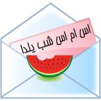 جدیدترین پیامک تبریک شب چله/اس ام اس های شب یلدا ۹۵