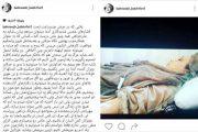 مشهور ترین بازیگر زن ایرانی روی تخت بیمارستان+عکس/وقتی که بازیگر پرطرفدار ایرانی بستری می شود