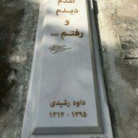 سنگ قبر داوود رشیدی+عکس